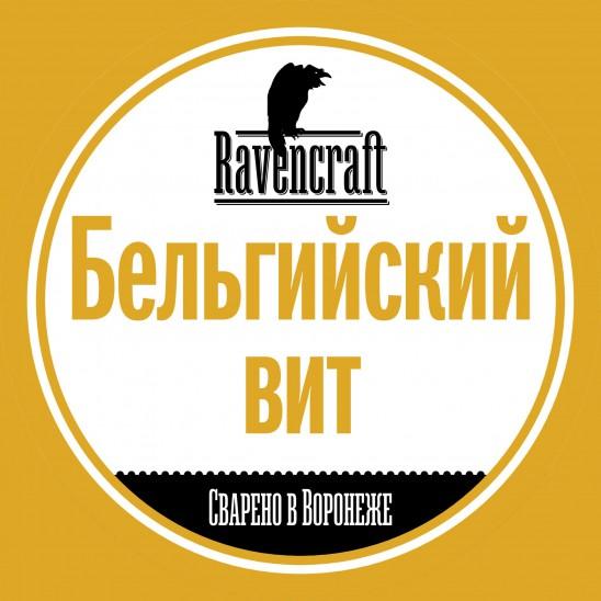 Бельгийский Вит (Ravencraft)
