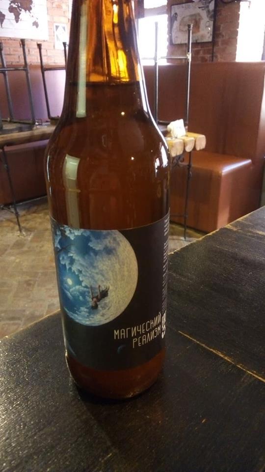 Магический реализм (Plan B Brewery)
