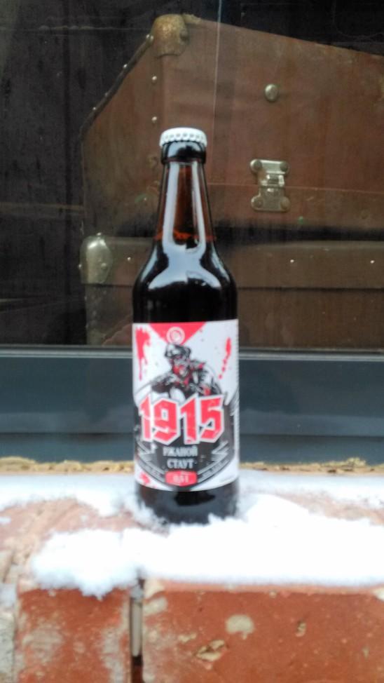 1915 Русские не сдаются (Brewlok)