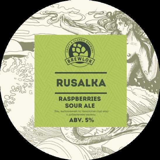 Rusalka Raspberries SOUR ALE #8 (Brewlok)