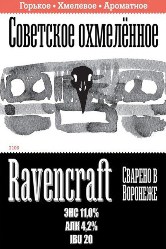 Советское Охмеленное (Ravencraft)