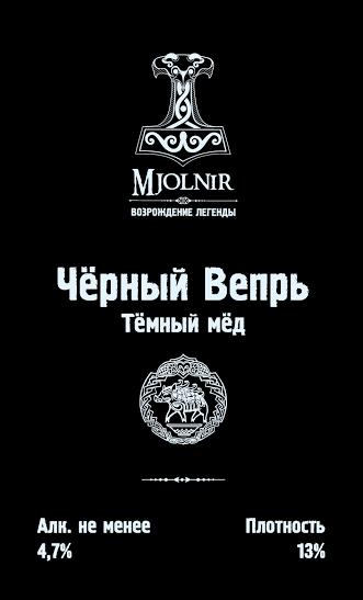ЧЁРНЫЙ ВЕПРЬ ТЁМНЫЙ МЁД (Mjolnir)