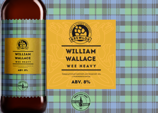 William Wallace (Brewlok & Bottle Share)