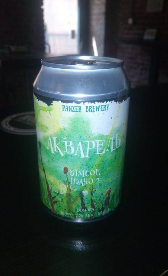 Акварель (Panzer Brewery)