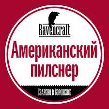 Американский Пилснер (Ravencraft)