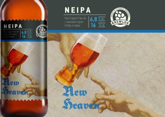 New Heaven (Brewlok)