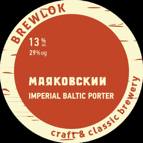 Маяковский (Brewlok)