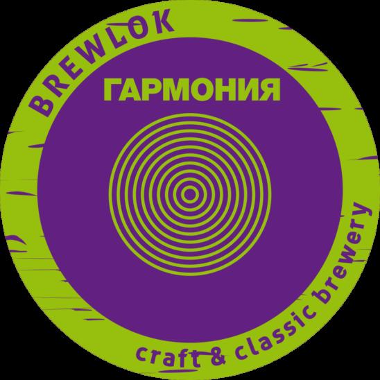 Гармония (Brewlok)