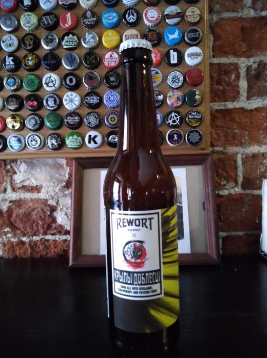 Крылы Доблесці (Rewort Brewery & Midnight Project)