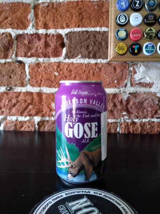 The Kimmie, The Yink and The Holy Gose Ale (Anderson Valley)