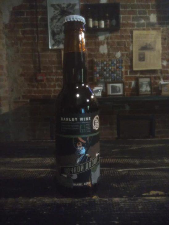 Ночной дозор (Brewlok Craft & Classic Brewery)