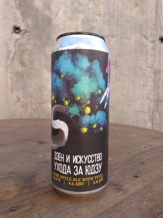 Дзен и искусство ухода за юдзу ( Пивоварня Чаща / Thicket Brewery)
