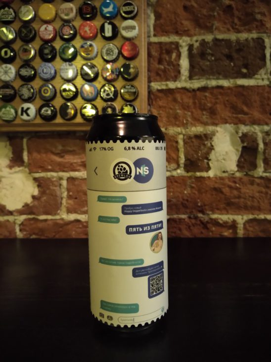 5 из 5 (Brewlok Brewery)
