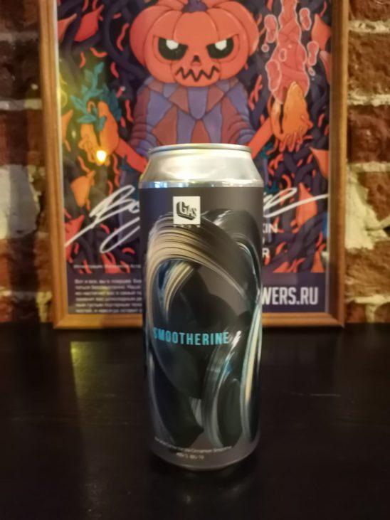 Smootherine #3 (Gas brew)